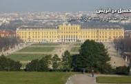 دانشگاه های معتبر اتریش در گروه پزشکی اعلام شد