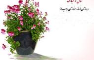 سال نو شمسی وآیین ایرانیان