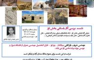 کارگاه بررسی آثار باستانی بخش اوز ویژه برنامه
