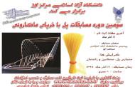 برگزاری سومین دوره مسابقات پل با خرپای ماکارونی در دانشگاه آزاد اسلامی