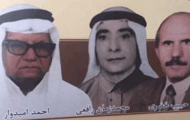 با نیکوکاران ماندگار محمدزمان رافعي،احمد اميدوار و حبيب خضري به قلم عبدالعزیز خضری