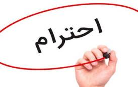 احترام و لزوم یادگیری آن به قلم ناصر خضریان