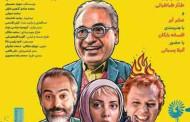 نمایش فیلم طنز میلیونر میامی در سینما فردوسی اوز در نکوداشت روز دانشجو
