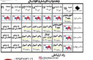 جشنواره فیلم و فوتبال از امروز در سینما فردوسی اوز
