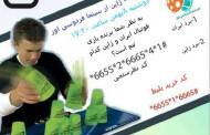 پخش مستقیم فوتبال ایران-ژاپن از سینما فردوسی اوز