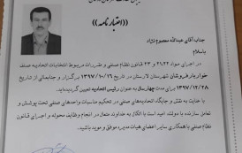 دانش آموخته دانشگاه آزاد اسلامی اوز در سمت رئیس اتحادیه صنف خواربار فروشان لارستان