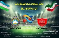 پخش مسابقات لیگ قهرمانان آسیا در سینما فردوسی اوز