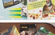 دهمین شماره فصل نامه با پیام دانش اوز برای انتشار به چاپ خانه فرستاده شد