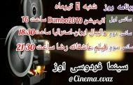 پخش فیلم های انیمیشن Dumbo 2019 و بازی والیبال امروز در سینما فردوسی اوز