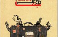 فردا جمعه سینما فردوسی اوز درنکوداشت روز سینما فعالیت خود را از سر می گیرد