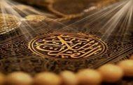 نسیم قرآن در بهار رمضان(قسمت نهم) چشم زخم [۲] به قلم سیدمحمد هاشمی