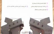 شماره های 13 و 14 فصل نامه با پیام دانش اوز منتشر شد