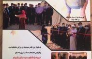 انتشارپانزدهمین شماره فصل نامه با پیام دانش ارگان دانشگاه آزاد اسلامی مرکز اوز
