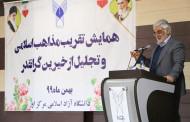 پیام دکتر طهرانچی به مناسبت روز «ارتباطات و روابط عمومی»؛ مجاهدان پرتلاش عرصه اطلاعرسانی نقش بیبدیلی در ترسیم درست رویدادها دارند