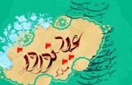 سال نو ۱۴۰۰ و آغاز قرن ۱۵ هجری شمسی بر همگان مبارک باد