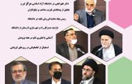 شانزدهمین شماره فصل نامه با پیام دانش دانشگاه آزاد اسلامی مرکز اوز منتشر شد