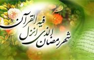 نسیم قرآن در بهار رمضان(قسمت یازدهم) شیطان در زندان به قلم سیدمحمد هاشمی