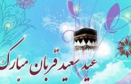 عید سعید قربان مبارک باد/ پیام دانش تا روز شنبه دوم مرداد 1400 خبررسانی نخواهد داشت