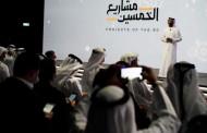 امارات: 2 برابر کردن حجم اقتصاد در 10 سال آینده