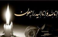 تسلیت و ابراز همدردی با عضو هیأت امنای دانشگاه آزاد اسلامی اوز
