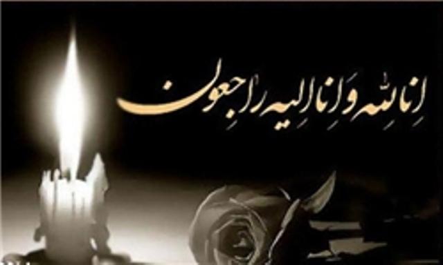 تسلیت و ابراز همدردی با اعضای هیئت امنا، بانی کتابخانه مولوی و دانشجوی دانشگاه آزاد اسلامی مرکز اوز