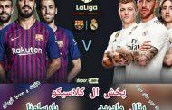 پخش مستقیم بازی بارسلونا و رئال مادرید فرداشب از سینما فردوسی اوز