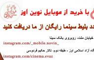 موبایل نوین اوزدر راستای حمایت از سینمای شهر بلیت رایگان تماشای فیلم توزیع می کند