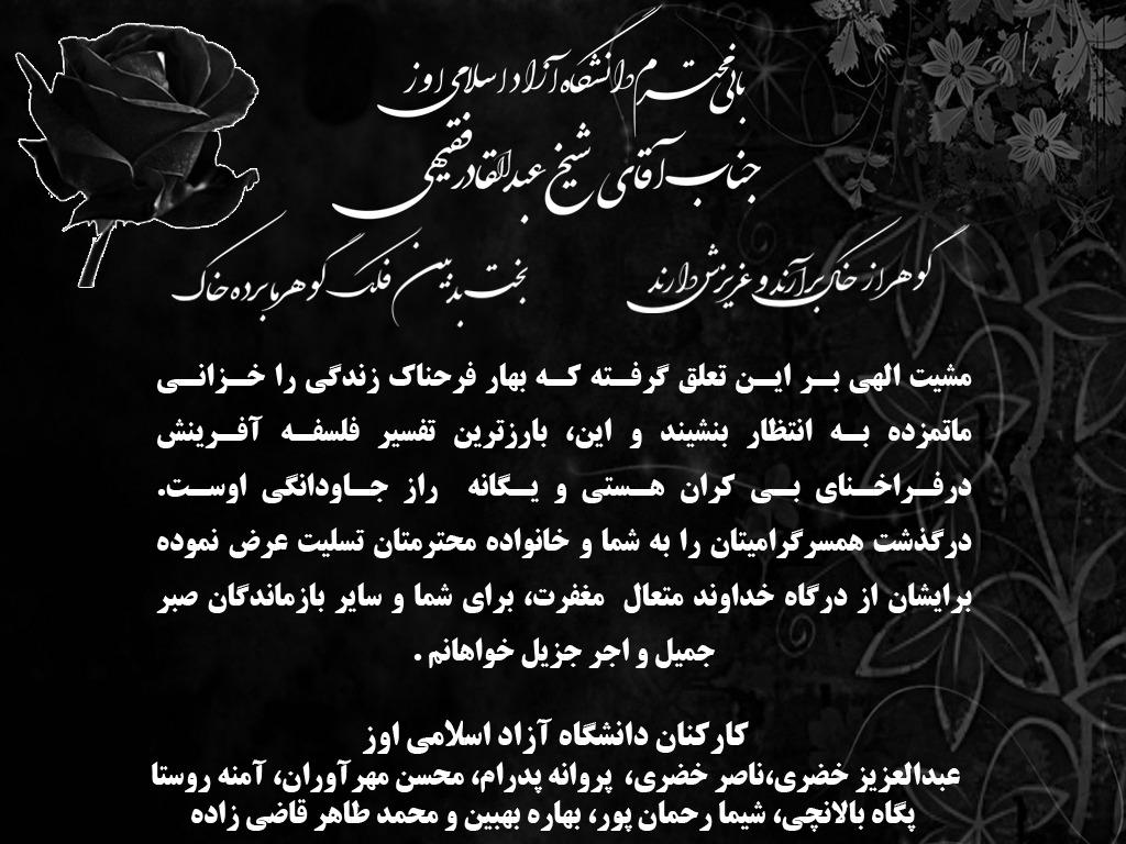 پیام تسلیت کارکنان به بانی دانشگاه آزاد اسلامی اوز
