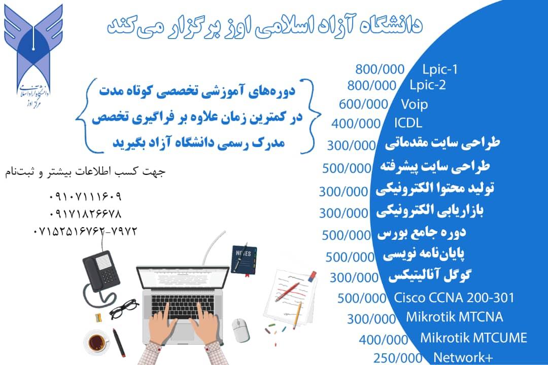 برگزاری دوره های آموزشی کوتاه مدت در راستای مهارت افزایی توسط دانشگاه آزاد اوز